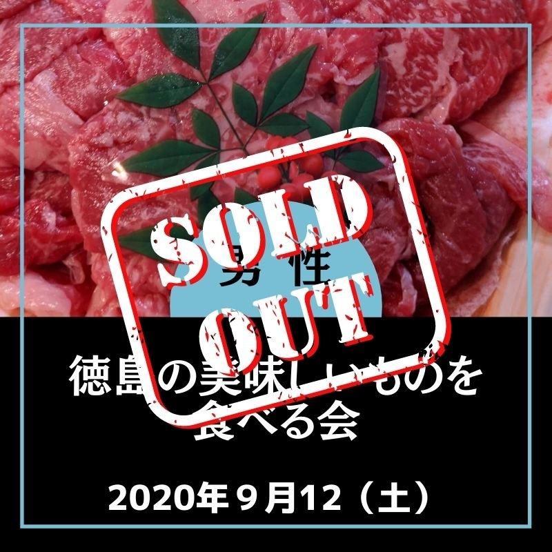 (男性専用)徳島の美味しいものを食べる会 9月12日(土)のイメージその1