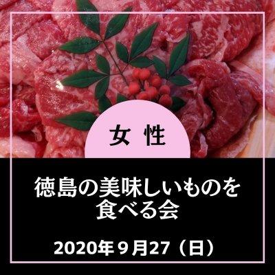 (女性専用)徳島の美味しいものを食べる会 9月27日(日)