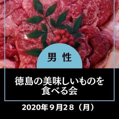 (男性専用)徳島の美味しいものを食べる会 9月28日(月)
