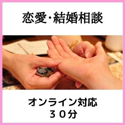 恋愛・相性鑑定【電話・オンライン対応】30分