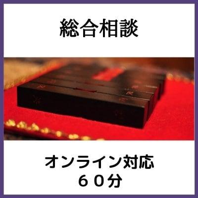 総合鑑定(仕事・家族・夫婦・子ども)【電話・オンライン対応】 60分