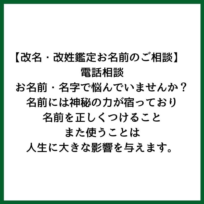 改名・改姓鑑定 お名前のご相談【電話・オンライン対応】 のイメージその2