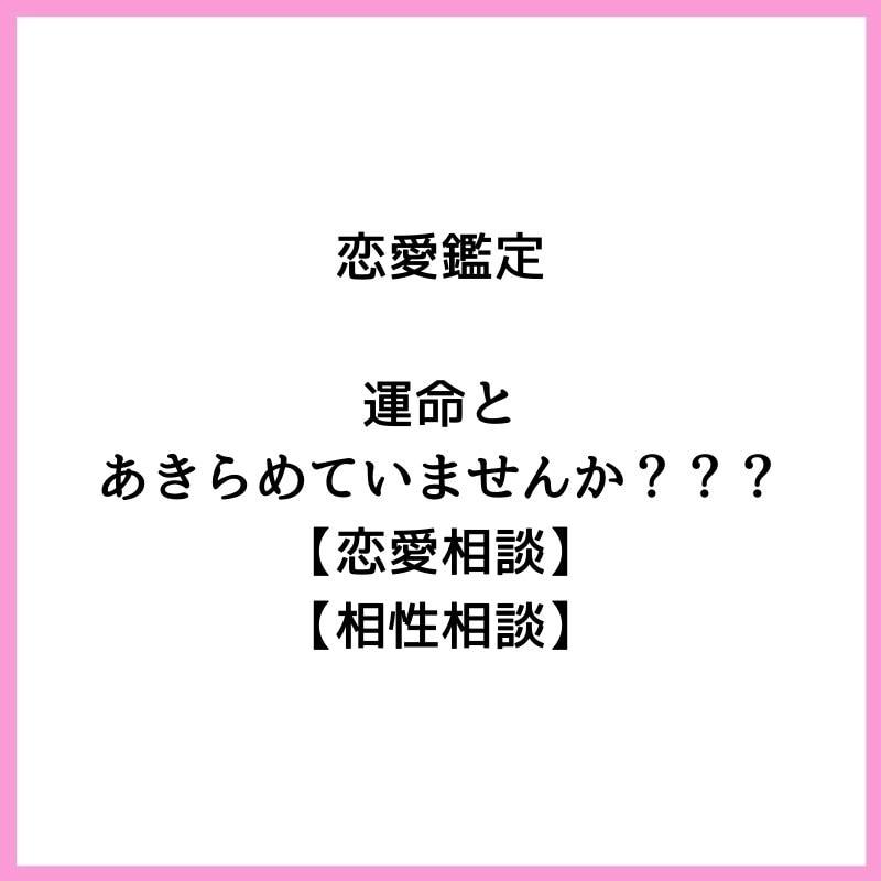 恋愛・相性鑑定【電話・オンライン対応】30分のイメージその3