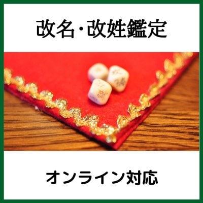 改名・改姓鑑定 お名前のご相談【電話・オンライン対応】