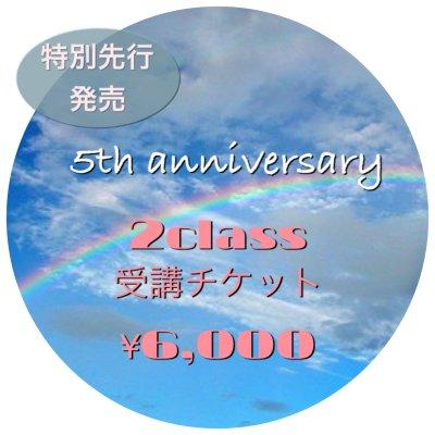 【先行発売】2クラスチケット