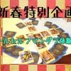 【新春特別企画】ホールセルフマンダラ体験会
