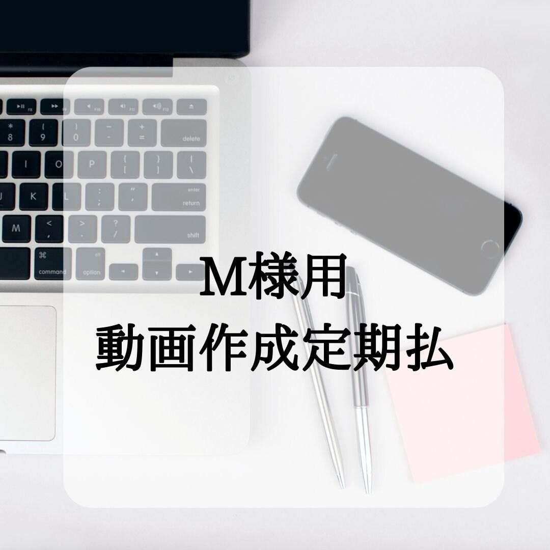M様 動画作成定期払チケットのイメージその1