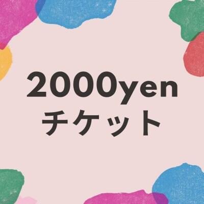 2000円チケット
