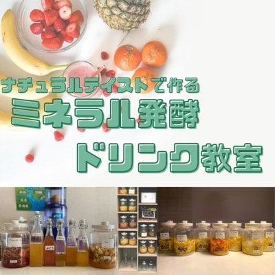 【オンライン】ミネラル発酵ドリンク教室