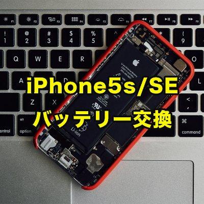 iPhone 5S/SE バッテリー交換