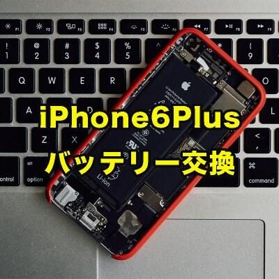 iPhone 6Plus バッテリー交換