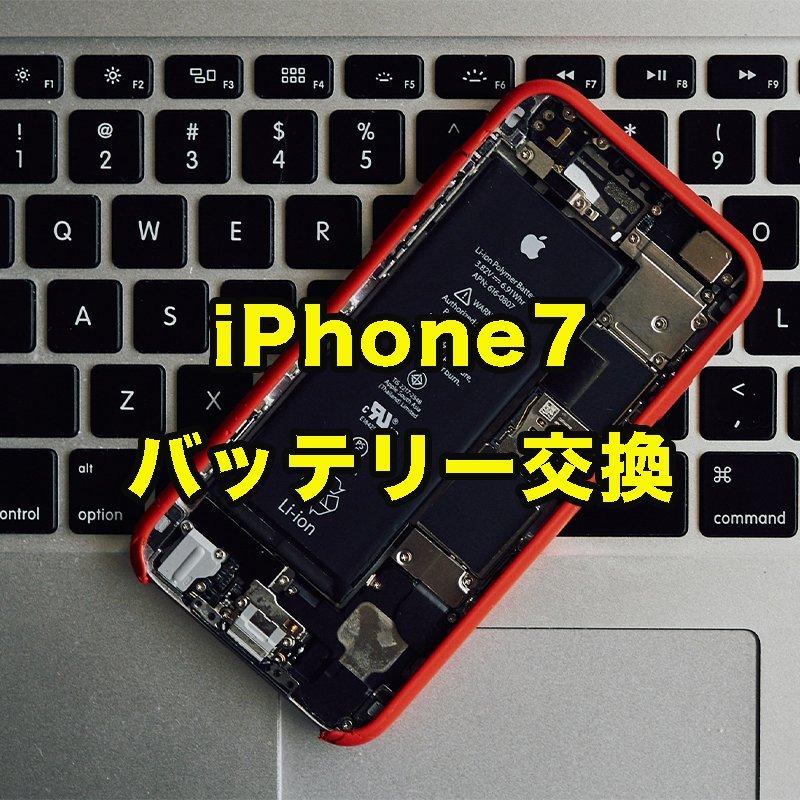 iPhone 7 バッテリー交換のイメージその1
