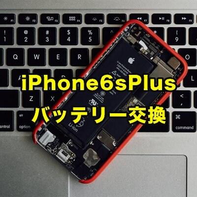 iPhone 6S Plus バッテリー交換
