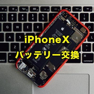 iPhone X バッテリー交換