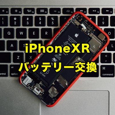 iPhone XR バッテリー交換