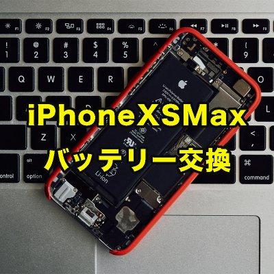 iPhone XS Maxバッテリー交換
