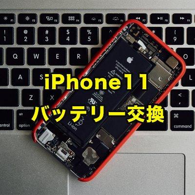 iPhone11バッテリー交換