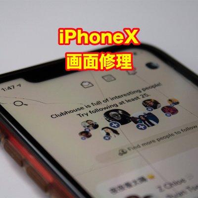 iPhone X 画面修理