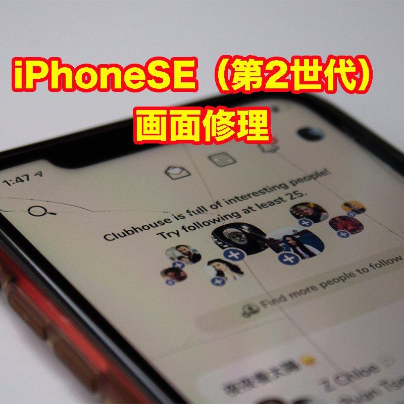 iPhone SE(第2世代) 画面修理のイメージその1