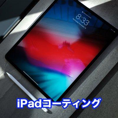 iPadコーティング