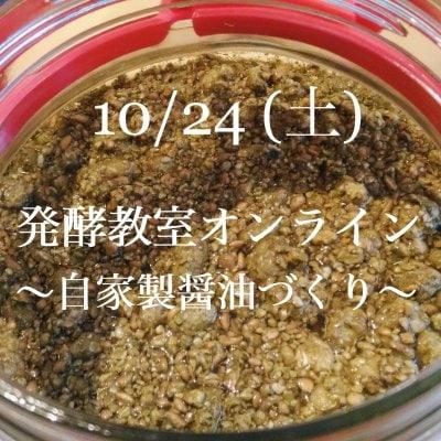 【オンライン】醤油づくり教室 自家製醤油仕込みキット付