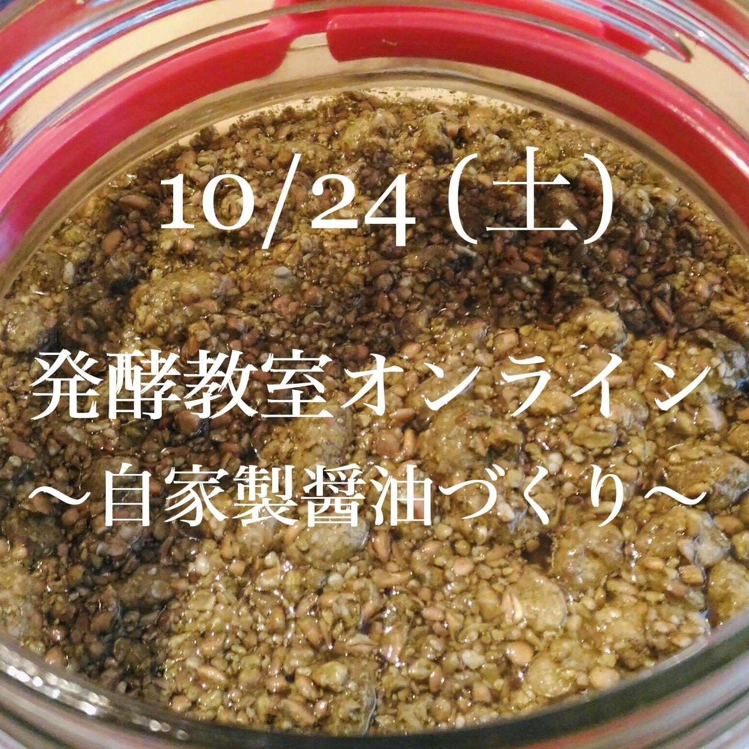 【オンライン】醤油づくり教室 自家製醤油仕込みキット付のイメージその1