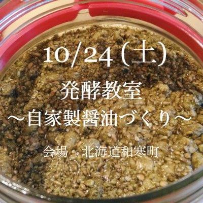 【北海道和寒会場】醤油づくり教室 醤油もろみ約2Lのお持帰り付