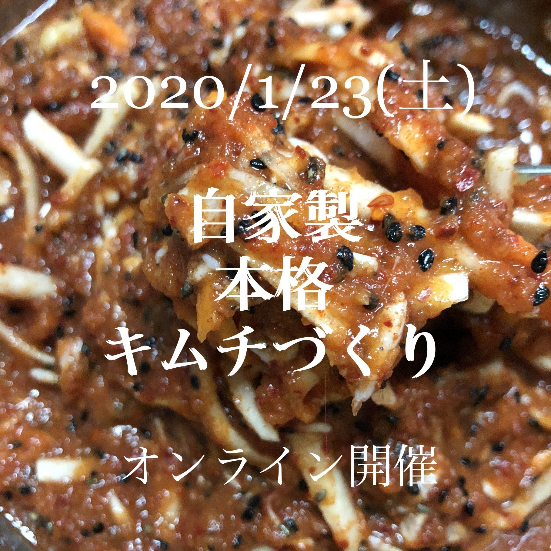 【オンライン】自家製本格キムチづくりの会(白菜1玉分手づくりキット付)のイメージその1