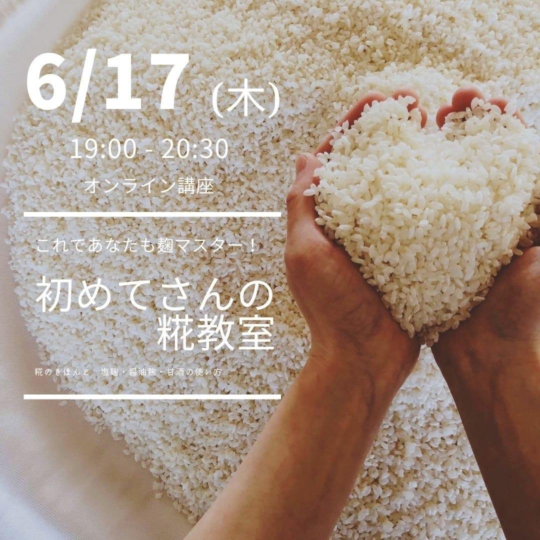 【6/17夜オンライン】はじめてさんの糀教室のイメージその1