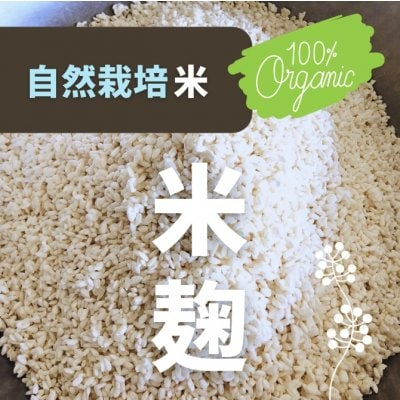 【自然栽培米】オーガニック米麹/期間限定お試し価格