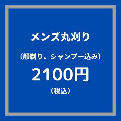 男性丸刈り(顔剃り、シャンプー込み)2100円(税込)