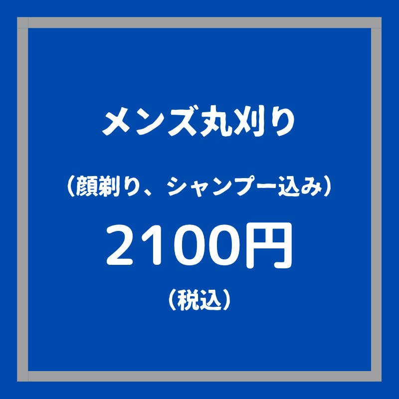 男性丸刈り(顔剃り、シャンプー込み)2100円(税込)のイメージその1