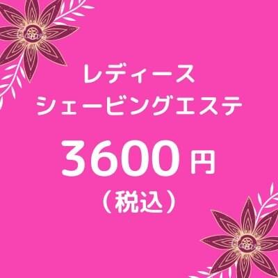 ※女性専用 レディースシェービングエステ 3600円(税込)【大阪京橋HairBox WAGO】ウェブチケット