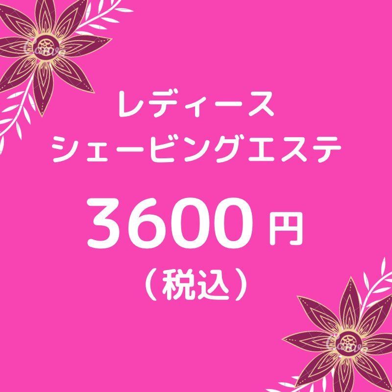 ※女性専用 レディースシェービングエステ 3600円(税込)【大阪京橋HairBox WAGO】ウェブチケットのイメージその1