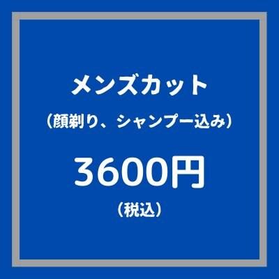 男性カット(顔剃り、シャンプー、セット) 3600円(税込)【大阪京橋 HairBox WAGO 】