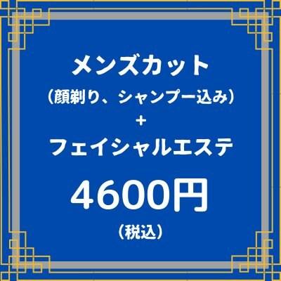 男性カット&フェイシャルエステ 4600円(税込)【大阪京橋 HairBox WAGO】