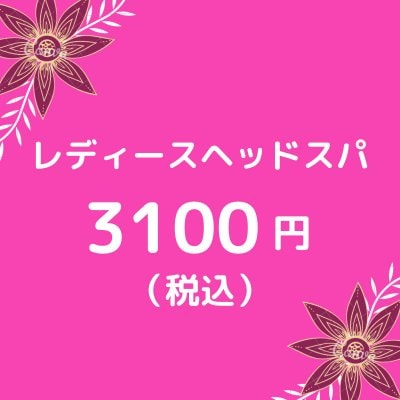 レディースヘッドスパ 3100円(税込)【大阪京橋 HairBoxWAGO】