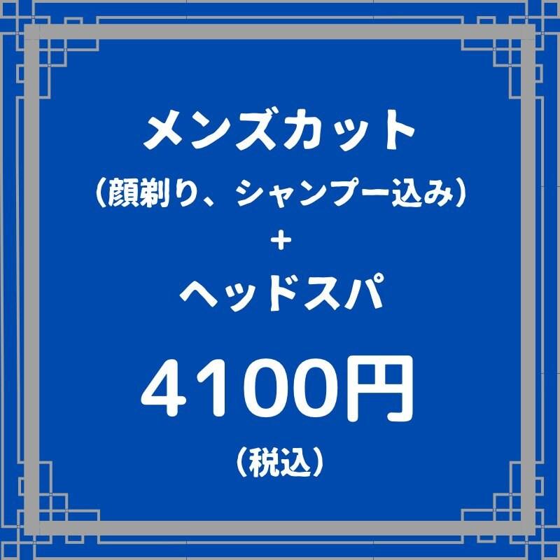 男性カット&ヘッドスパ 4100円(税込)【大阪京橋 HairBox WAGO】のイメージその1
