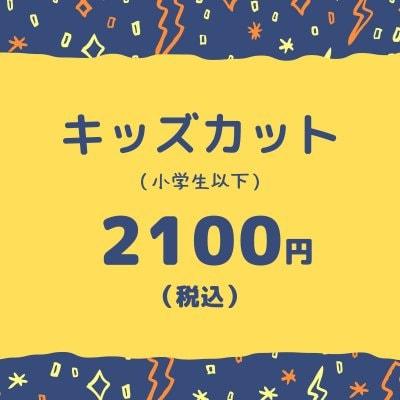 キッズカット(小学生以下)2100円(税込)【大阪京橋HairBoxWAGO】