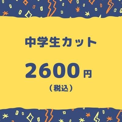 中学生カット 2600円(税込)【大阪京橋HairBox WAGO】