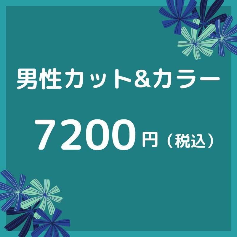 男性カット&カラー 7200円(税込)【大阪京橋HairBox WAGO】のイメージその1