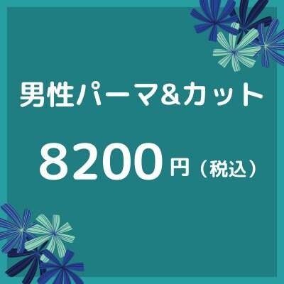男性パーマ&カット 8200円(税込)【大阪京橋HairBox WAGO】