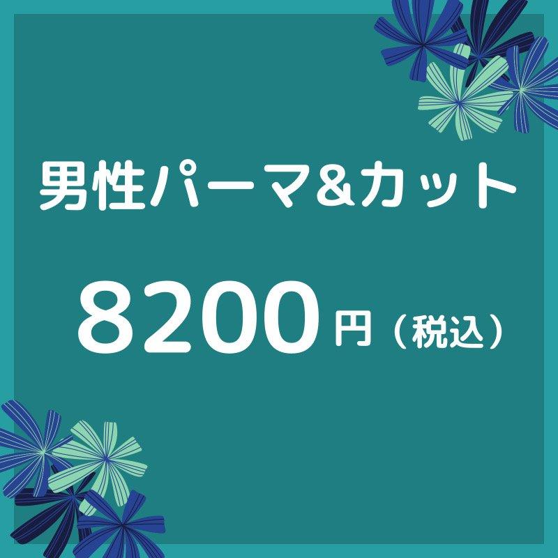 男性パーマ&カット 8200円(税込)【大阪京橋HairBox WAGO】のイメージその1