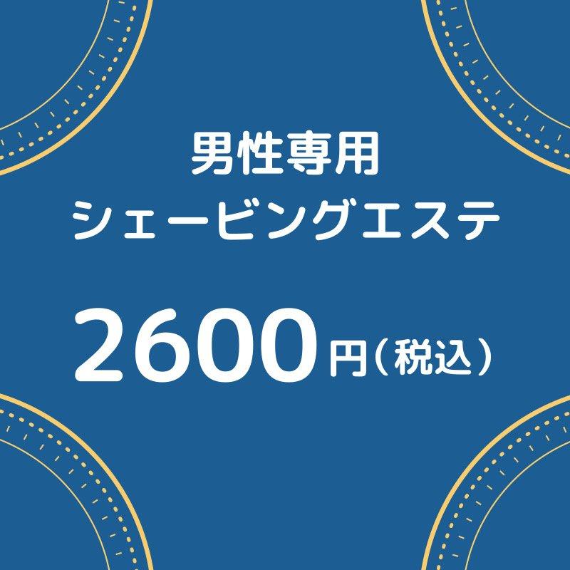 ※男性専用 シェービングエステチケット 2600円(税込)【大阪京橋HairBox WAGO】のイメージその1