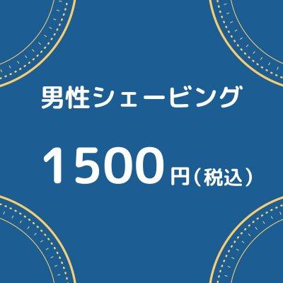 男性シェービング 1500円(税込)【大阪京橋HairBox WAGO】