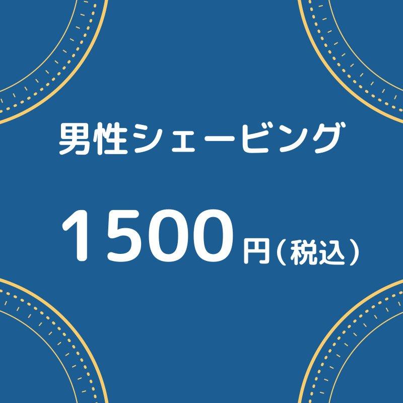 男性シェービング 1500円(税込)【大阪京橋HairBox WAGO】のイメージその1