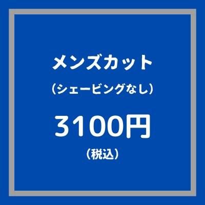 メンズカット(シェービングなし)3100円(税込) 【大阪京橋HairBox WAGO】