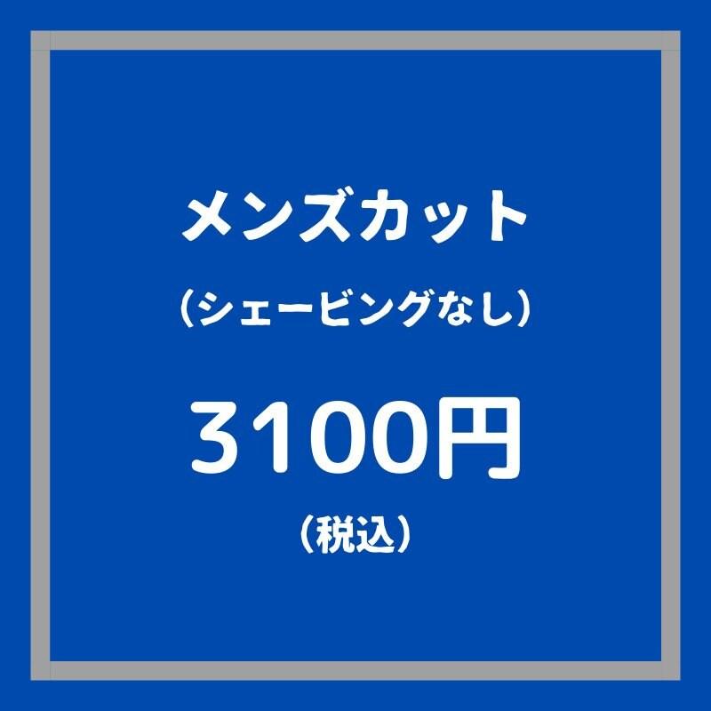 メンズカット(シェービングなし)3100円(税込) 【大阪京橋HairBox WAGO】のイメージその1