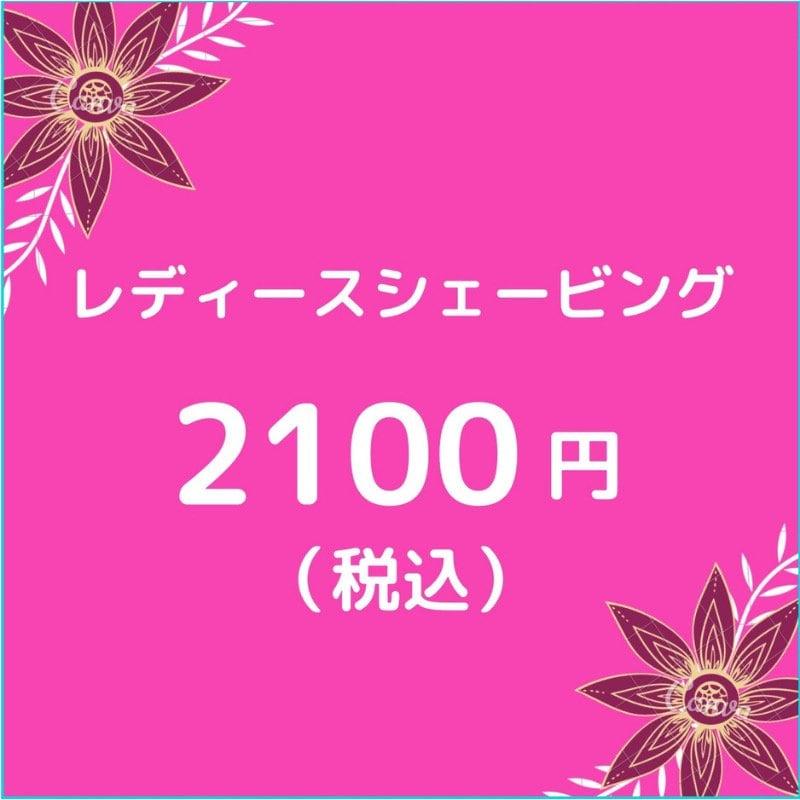 レディースシェービング 2100円(税込)【大阪京橋HairBox WAGO】のイメージその1
