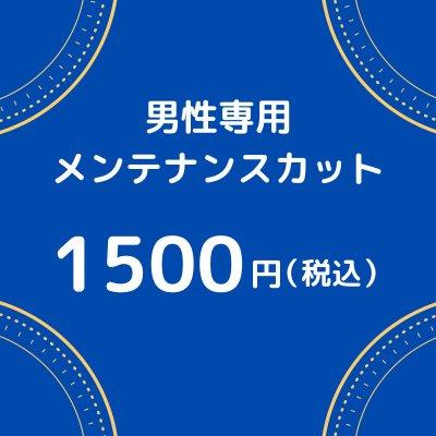 ※男性専用 メンテナンスカット(毛量調整) 1500円(税込) 【大阪京橋HairBox WAGO】